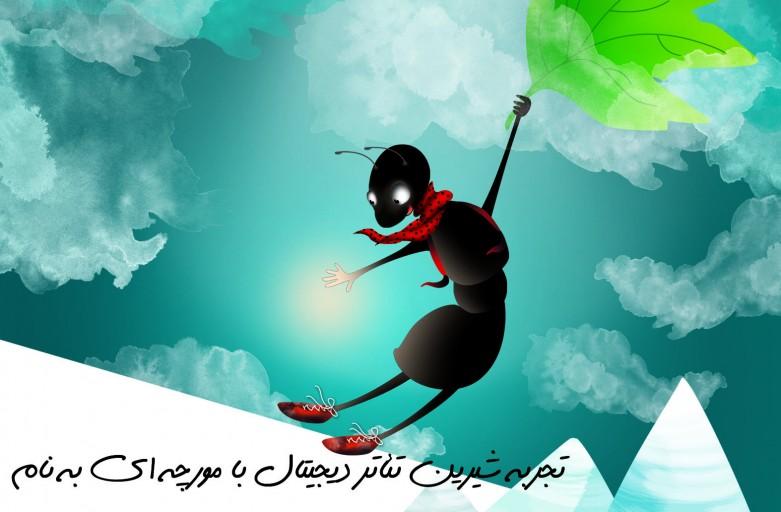 مورچه ی به نام  موری